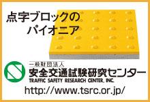 点字ブロックのパイオニア一般財団法人安全交通試験研究センター