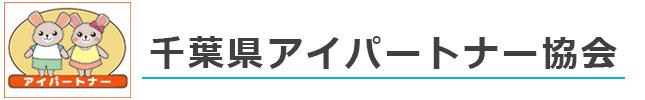 千葉県アイパートナー協会 ロゴ