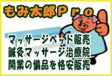 もみ太郎Pro マッサージベッド販売、鍼灸マッサージ治療院開業の備品を格安販売